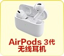AirPods 3代 无线耳机